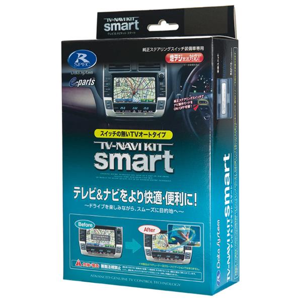 【最大5%クーポン配布中】【特価】TTN-24S データシステム TV-NAVI KIT テレビナビキット スマートタイプ