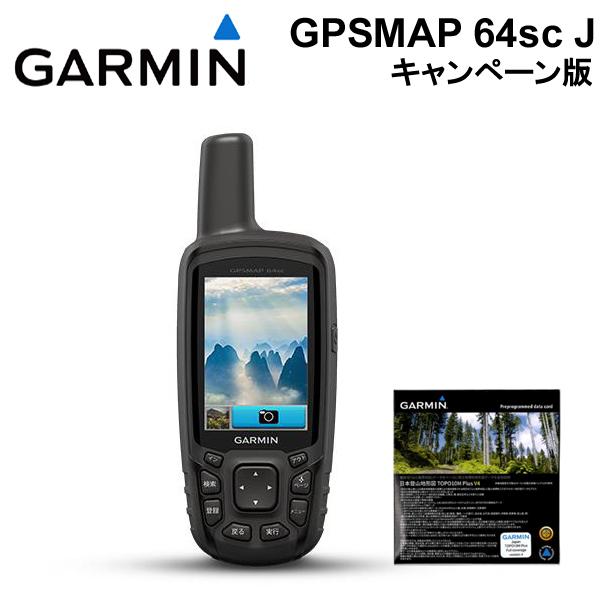 【完売】 010-01199-36C GARMIN(ガーミン) GPSmap64scJ Handy GPS 地図バンドルセット 日本登山地形図V4 数量限定 ジオタグ機能搭載 みちびき・グロナス衛星対応 8メガピクセルカメラ搭載
