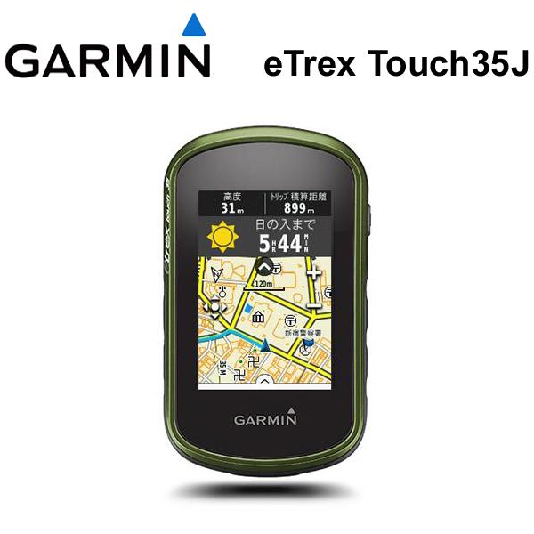 【日本語版】【正規品】 132519-GARMIN GARMIN(ガーミン) eTrex Touch35J イートレックスタッチ35ジェイ 132519 GPS アウトドア ハンディ ハンディー 登山 小型 地図 登山用品 トレッキング 地形図 登山グッズ 010-01325-19 ◆
