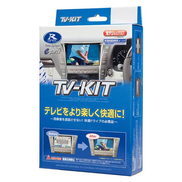 【最大5%クーポン配布中】TTA611 データシステム TV-KIT テレビキット オートタイプ