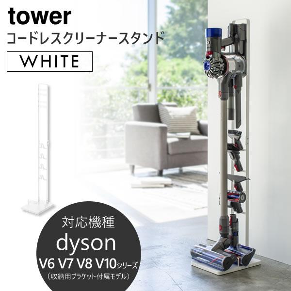 【割引クーポン配布 4/26 15:59迄】tower タワー コードレスクリーナースタンド ホワイト 白 山崎実業 YAMAZAKI タワーシリーズ 03540 【あす楽/土日祝対象外】 3540 CL-TW B WH