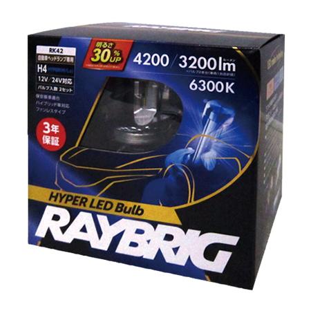 【最大5%クーポン配布中】RK42 LEDヘッドランプ H4 6300K 4200/3200lm 12V/24V 24W/24W RAYBRIG レイブリック 車検対応