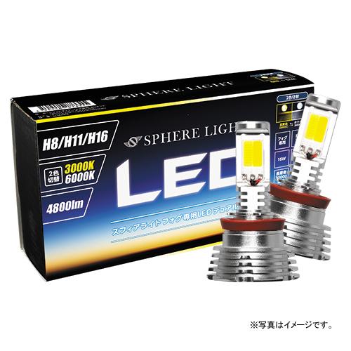 【割引クーポン配布 5/21 9:59迄】SHKPE2 SPREAD(スプレッド) Sphere LED for fog H8/H11/H16 デュアルカラー 2色切替(3000K/6000K) 4800lm
