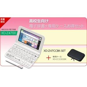 【数量限定】 XD-Z47CCBK-SET カシオ計算機 CASIO 電子辞書 EX-word XD-Z4700 高校生 エクスワード ◆