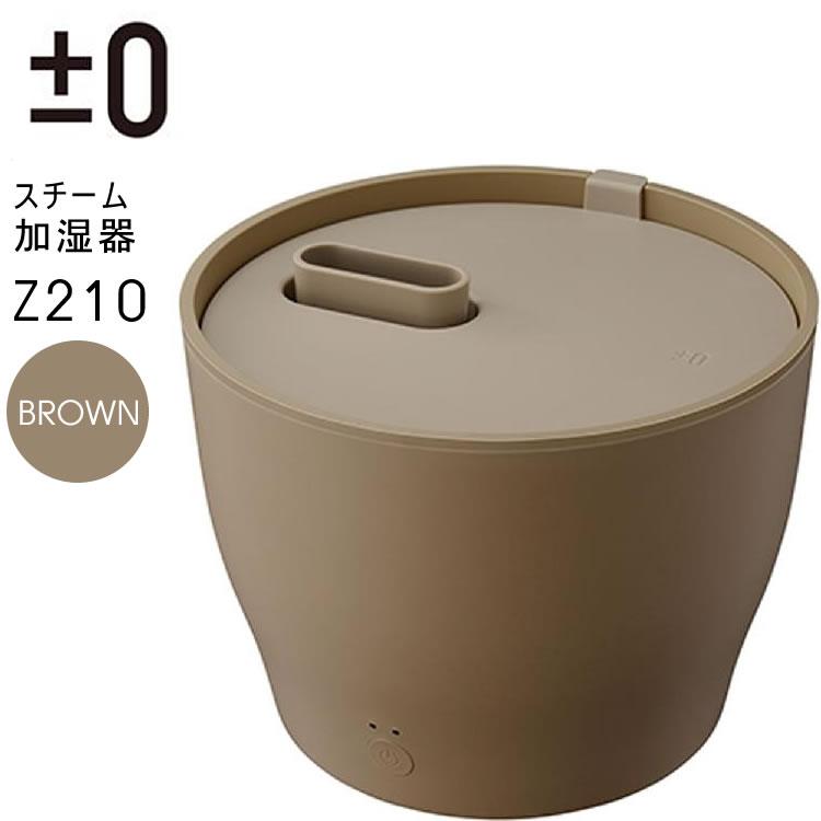 プラスマイナスゼロ スチーム加湿器 Z210 ブラウン XQK-Z210 XQK-Z210-T XQK-Z210(T) 【あす楽/土日祝対象外】
