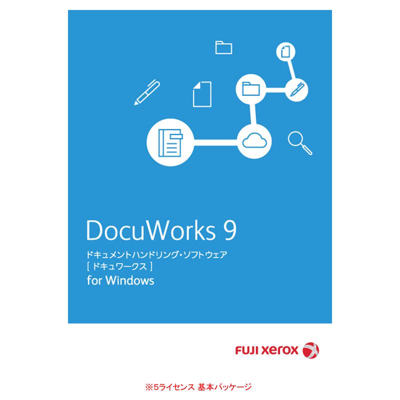 【数量限定】 富士ゼロックス DocuWorks 9 ライセンス認証版/5ライセンス 基本パッケージ DVD ドキュワークス SDWA156D