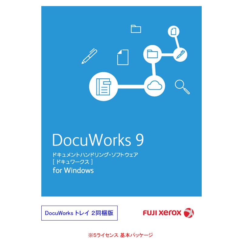 【17周年クーポン配布中 2/28 9:59迄】【数量限定】富士ゼロックス DocuWorks 9 ライセンス認証版(トレイ2同梱)/5ライセンス基本パッケージ DVD SDWA164C ドキュワークス