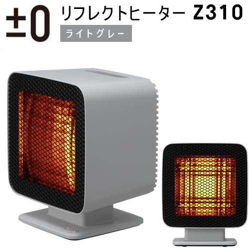 プラスマイナスゼロ リフレクトヒーター Z310 ライトグレー XHS-Z310 XHS-Z310-LH XHS-Z310(LH) 【あす楽/土日祝対象外】