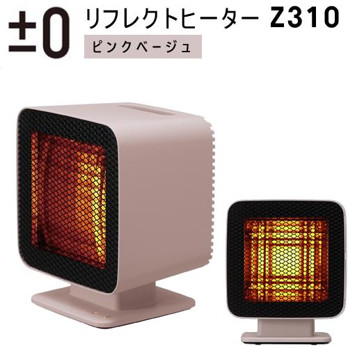 プラスマイナスゼロ リフレクトヒーター Z310 ピンクベージュ XHS-Z310 XHS-Z310-PC XHS-Z310(PC) 【あす楽/土日祝対象外】