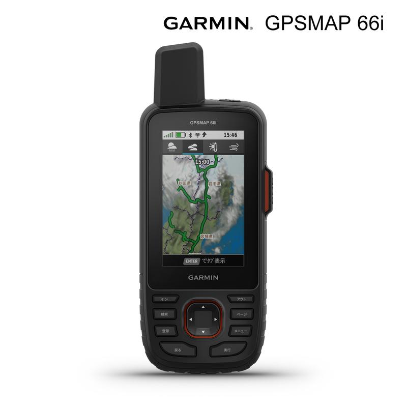 【5年延長保証購入可能】 GARMIN ガーミン GPSMAP 66i Handy GPS 双方向衛星通信機能 ジーピーエスマップ 66 アイ トレッキングナビ ハンドヘルドGPS アウトドア 登山 ハンディー 010-02088-0B 日本語モデル 正規品 【/土日祝対象外】