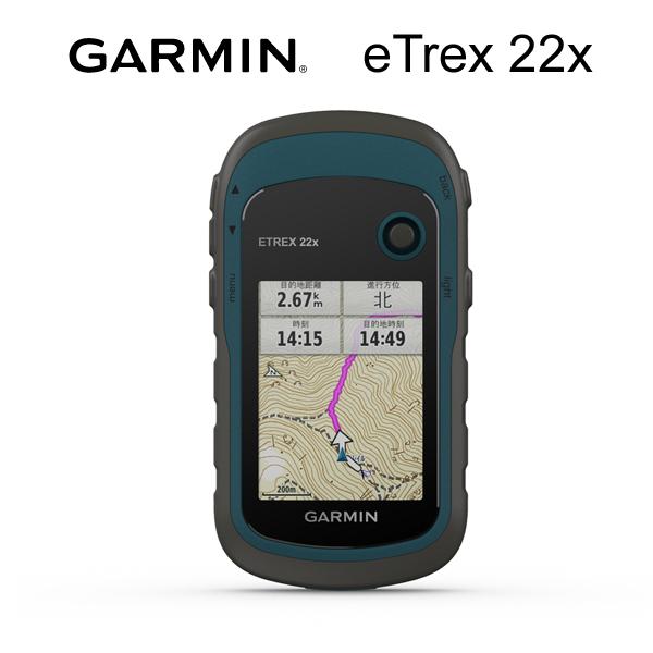 【最大5%クーポン配布中】【5年延長保証購入可能】 GARMIN ガーミン イートレックス 22x eTrex 22x GPS エックス トレッキングナビ アウトドア 登山 小型 ハンディー ハンディGPS ハンドヘルドGPS 010-02256-08 日本語モデル 正規品 【あす楽/土日祝対象外】