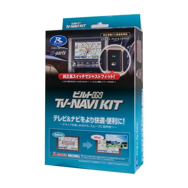 【最大5%クーポン配布中】TTN-90B-D データシステム TV-NAVI KIT テレビ/ナビキット ビルトインタイプ ビルトインスイッチ・トヨタ用タイプD(TSW016)付属