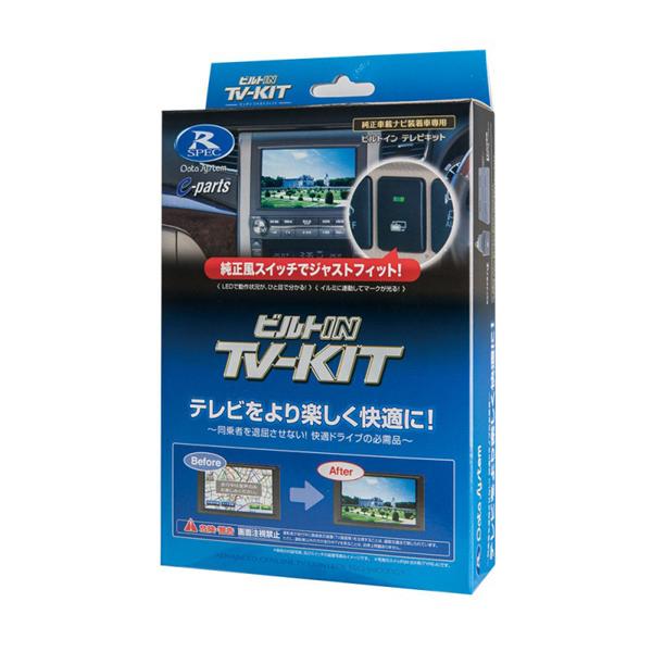 【最大5%クーポン配布中】TTV350B-D データシステム TV-KIT テレビキット ビルトインタイプ ビルトインスイッチ・トヨタ用タイプD(TSW016)付属