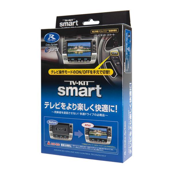 【最大5%クーポン配布中】UTV414S データシステム TV KIT テレビキット スマートタイプ CX-30用 マツダ3/MAZDA3用
