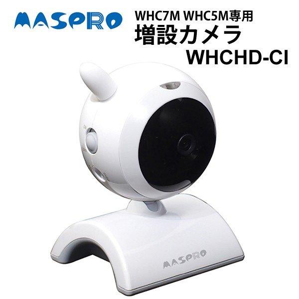 【最大5%クーポン配布中】WHCHD-CI マスプロ電工 WHC7M WHC5M専用 屋内用 増設カメラ