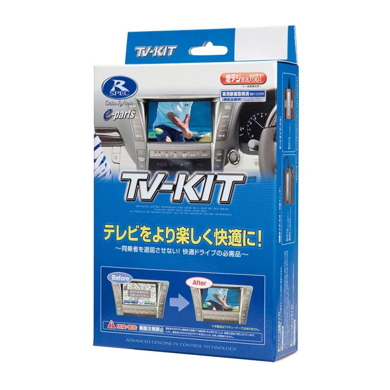 【最大5%クーポン配布中】TTV417 データシステム TV-KIT テレビキット 切替タイプ トヨタ・アルファード(AGH30・35/GGH30・35:R2.1~) / ヴェルファイア(AGH30・35/GGH30・35:R2.1~)