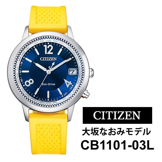 【最大5%クーポン配布中】CB1101-03L シチズン時計 シチズンコレクション 大坂なおみモデル 腕時計