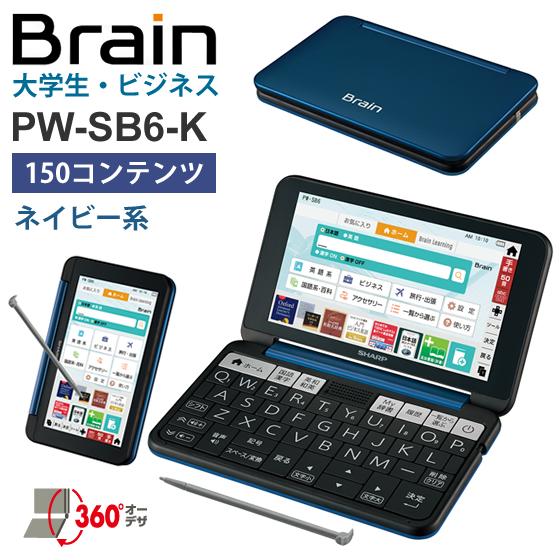 【最大5%クーポン配布中】【5年延長保証購入可能】【新品】PW-SB6-K シャープ SHARP カラー電子辞書 Brain ブレーン 大学生・ビジネス ネイビー系 ブレイン 電子辞書 PW-SB6 PWSB6