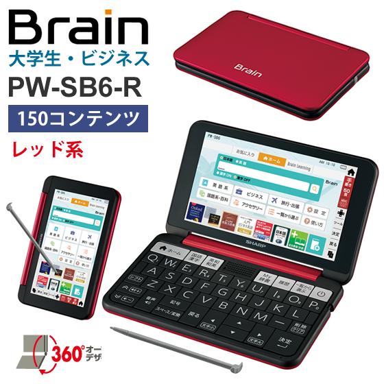 【最大5%クーポン配布中】【5年延長保証購入可能】【新品】PW-SB6-R シャープ SHARP カラー電子辞書 Brain ブレーン 大学生・ビジネス レッド系 電子辞書 ブレイン PW-SB6 PWSB6