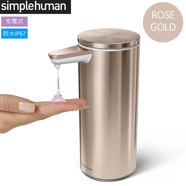 simplehuman シンプルヒューマン センサーポンプソープディスペンサー266ml 割り引き ROSE GD ST1046 00166 ローズゴールド 正規品 販売