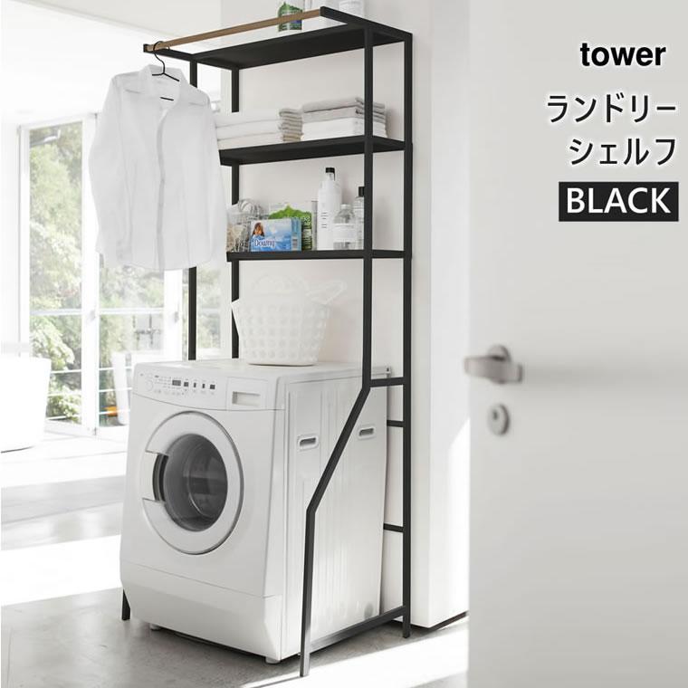 【最大5%クーポン配布中】tower タワー ランドリーシェルフ ランドリーラック ブラック 黒 洗濯機 ラック 03606 03606-5R2 山崎実業 YAMAZAKI タワーシリーズ 【あす楽/土日祝対象外】 3606 LD-TW J BK