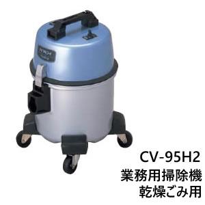【割引クーポン配布 4/16 1:59迄】CV-95H2 日立 (HITACHI) 業務用クリーナー/掃除機 乾燥ごみ用 CV95H2|家電 生活家電 クリーナー 業務用掃除機 掃除用品