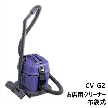 【最大5%クーポン配布中】CV-G2 日立 (HITACHI) お店用クリーナー/業務用掃除機 CVG2|家電 生活家電 クリーナー 業務用掃除機 軽量 掃除用品