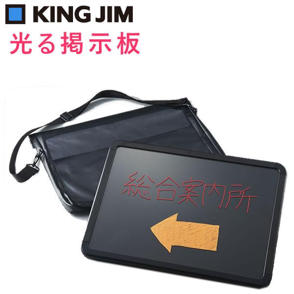 【最大5%クーポン配布中】HK10BK キングジム 光る掲示板 黒 HK10クロ