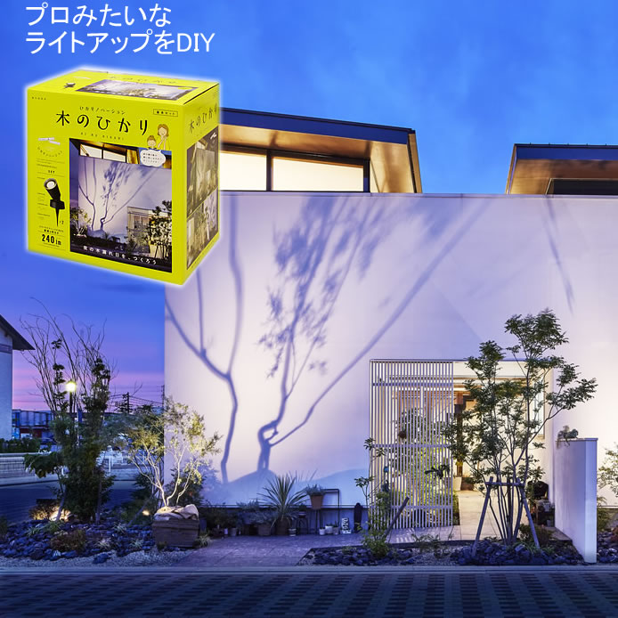 【割引クーポン配布 5/31 9:59迄】ひかりノベーション 木のひかりセット 屋外用 LGL-LH01P タカショー LEDIUS HOME リノベーション ライトアップ ガーデンライト