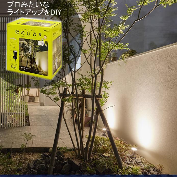 【割引クーポン配布 5/21 9:59迄】LGL-LH02P タカショー LEDIUS HOME ひかりイノベーション 壁のひかりセット 屋外用