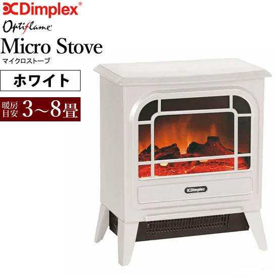 【最大5%クーポン配布中】MCS12WJ DIMPLEX ディンプレックス 電気暖炉 Opti-flame Micro Stove オプティフレームマイクロストーブ 小型 ファンヒーター ホワイト 白 MCS12WJ(W) 【沖縄・離島等は販売不可】