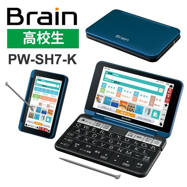 【最大5%クーポン配布中】【5年延長保証購入可能】PW-SH7-K シャープ SHARP カラー電子辞書 Brain ブレーン 高校生 ネイビー系