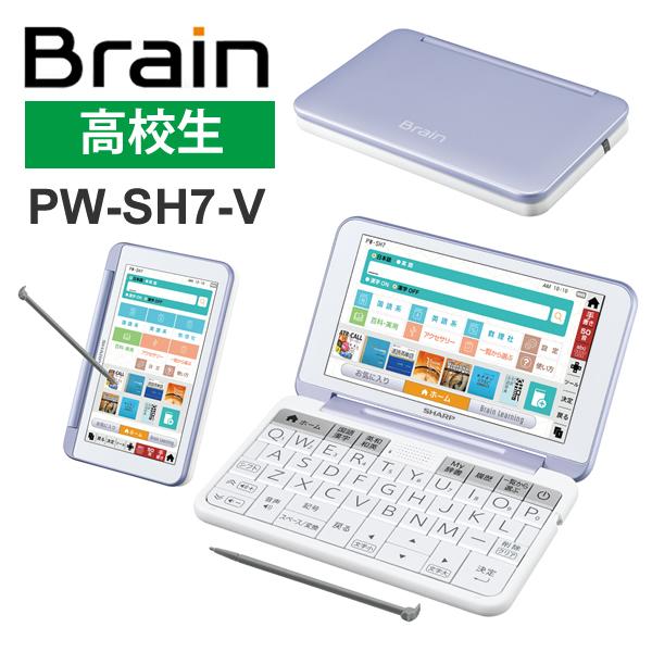 【最大1500円クーポン配布】【5年延長保証購入可能】PW-SH7-V シャープ SHARP カラー電子辞書 Brain ブレーン 高校生 バイオレット系