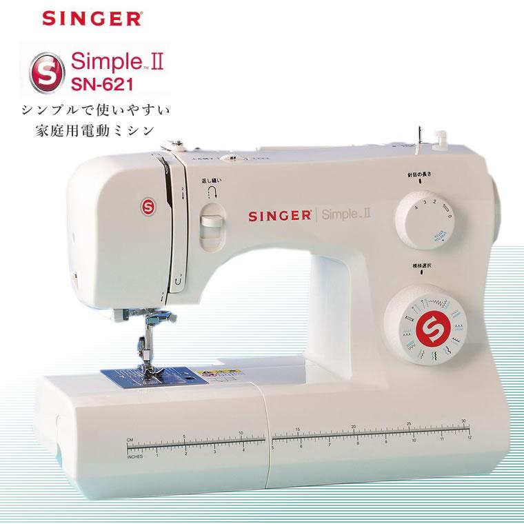 【クーポン配布中】SN621 ハッピージャパン Simple2 SN-621 フットコントローラー式ミシン SINGER シンガー