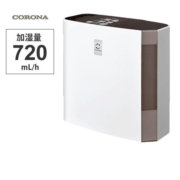 【最大5%クーポン配布中】UF-H7219R-T CORONA コロナ ハイブリッド式加湿器 720mlタイプ UF-H7219R(T)