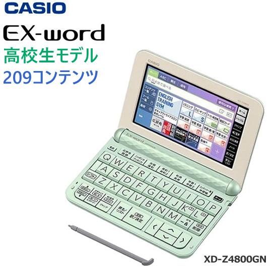 【祝令和 割引クーポン 5/1~】【3点セット】【5年延長保証購入可能】【新品】XD-Z4800GN 液晶保護フィルム ソフトケース カシオ計算機 CASIO 電子辞書 EX-word 高校生 グリーン 緑 エクスワード 高校生向け 高校生モデル XD-Z4800 XDZ4800 XD-Z4800GN-SP2