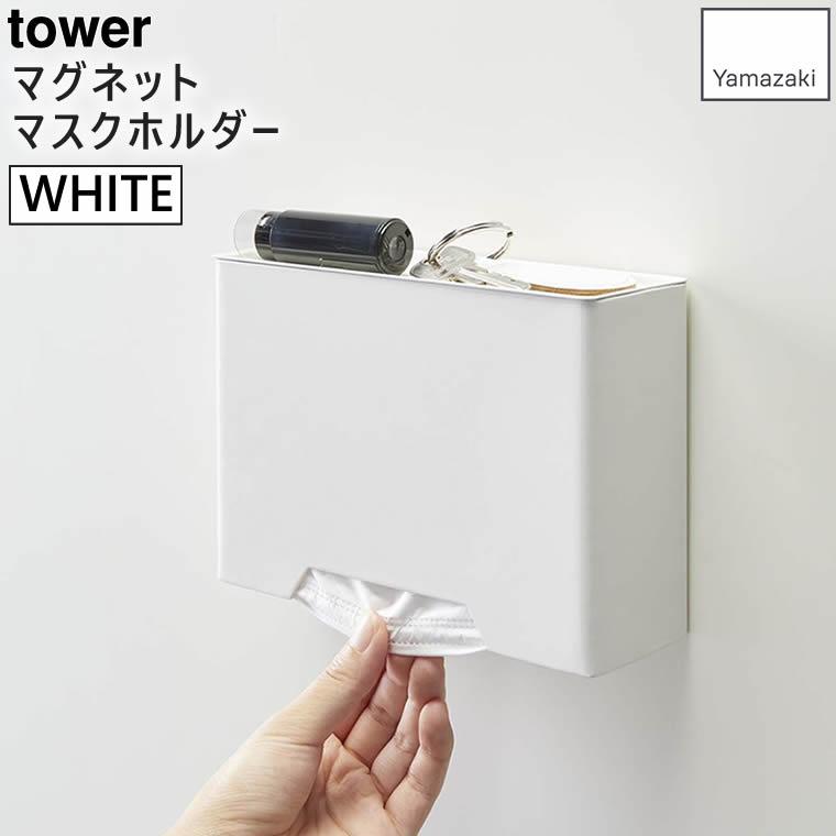 【数量限定】04358-5R2山崎実業towerマグネットマスクホルダーホワイトZK-TWPWH