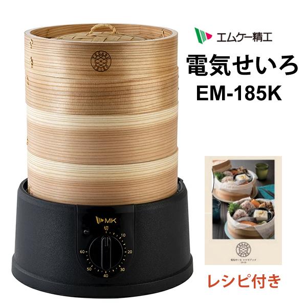 【最大1500円クーポン配布】EM-185K エムケー精工 TEGARU=SEIRO 手軽せいろ