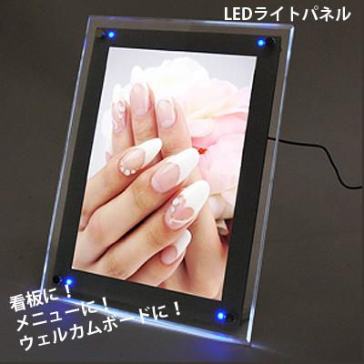 LED ライトパネル LED LIGHT PANEL A2 サイズ 青色LED搭載 省電力 エコ 看板 メニュー ウェルカムボード あす楽 送料無料