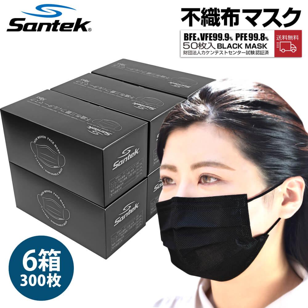 クリーンな環境で製造した自社工場生産の高機能 高品質マスク 日本国内配送 黒色マスク 黒マスク 不織布マスク 黒 3層構造 耳にやさしい 夏用マスク 10%OFF UPF50+ UVカット 日焼け防止 送料無料 不織布 マスク カラー 50枚 息がしやすい 紫外線カット 耳が痛くならない 男女兼用 裏表 売れ筋 使い捨て 立体 大人 やわらかい 大人用 5箱 おしゃれ 紫外線遮光率99.9% 日本試験 かわいい ブラック 250枚 夏マスク