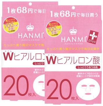 hammifeisumasuku W透明质酸◇