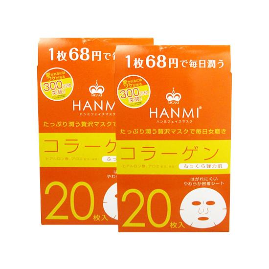 たっぷり潤う贅沢マスクで毎日女磨き ヒアルロン酸 コラーゲン保湿フェイスマスク 2箱セット ハンミ HANMI 品質保証 フェイスマスク 新作 コラーゲン 20枚入り×2