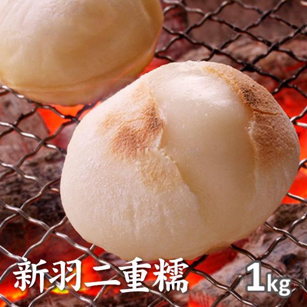 2年産新米 高級もち米 もち米 新羽二重糯 人気ブランド多数対象 白米1kg 国内在庫 京都丹後産