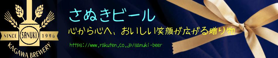 さぬきビール:ビールを醸造、販売をしているお店です。