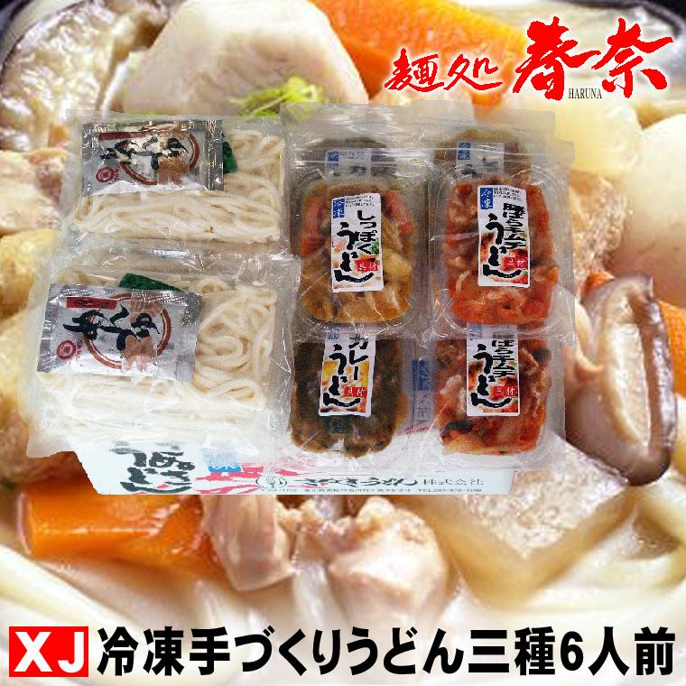 【XJ】冷凍人気3種詰合せ・6人前