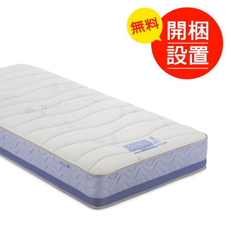 開梱設置 シングルサイズ フランスベッド社製 CL-BAE シルキー 女性のためのベッドシリーズ「クラウディア」国産品