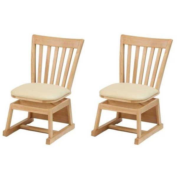 ハイタイプこたつ用食堂椅子回転式チェア 木製ダイニングチェアー KD-NA ナチュラル色 2脚セット