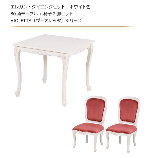 エレガントダイニングセット ホワイト色 80角テーブル+椅子2脚セット VIOLETTA(ヴィオレッタ)シリーズ