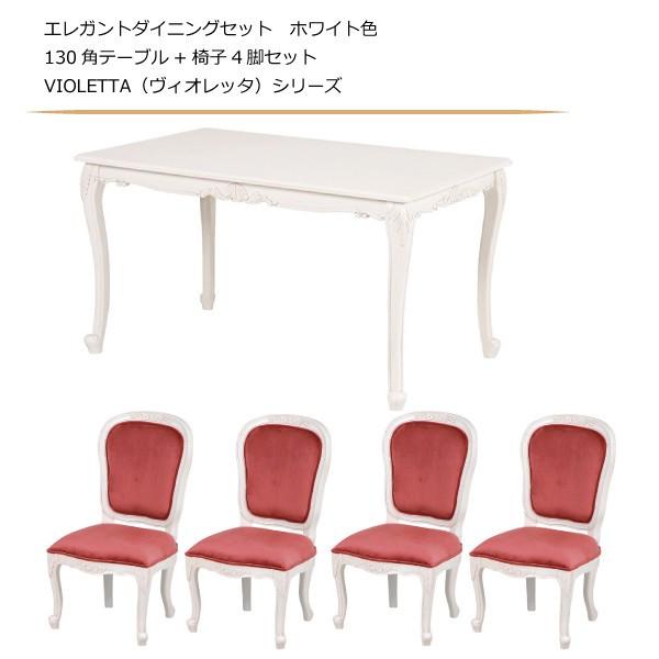 独特の上品 エレガントダイニングセット ホワイト色 130角テーブル+椅子4脚セット VIOLETTA(ヴィオレッタ)シリーズ, アジルオンラインショップ 870ac3dd