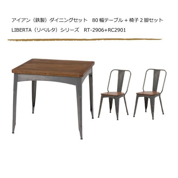 アイアン(鉄製)ダイニングセット 80幅テーブル+椅子2脚セット LIBERTA(リベルタ)シリーズ RT-2906+RC2901